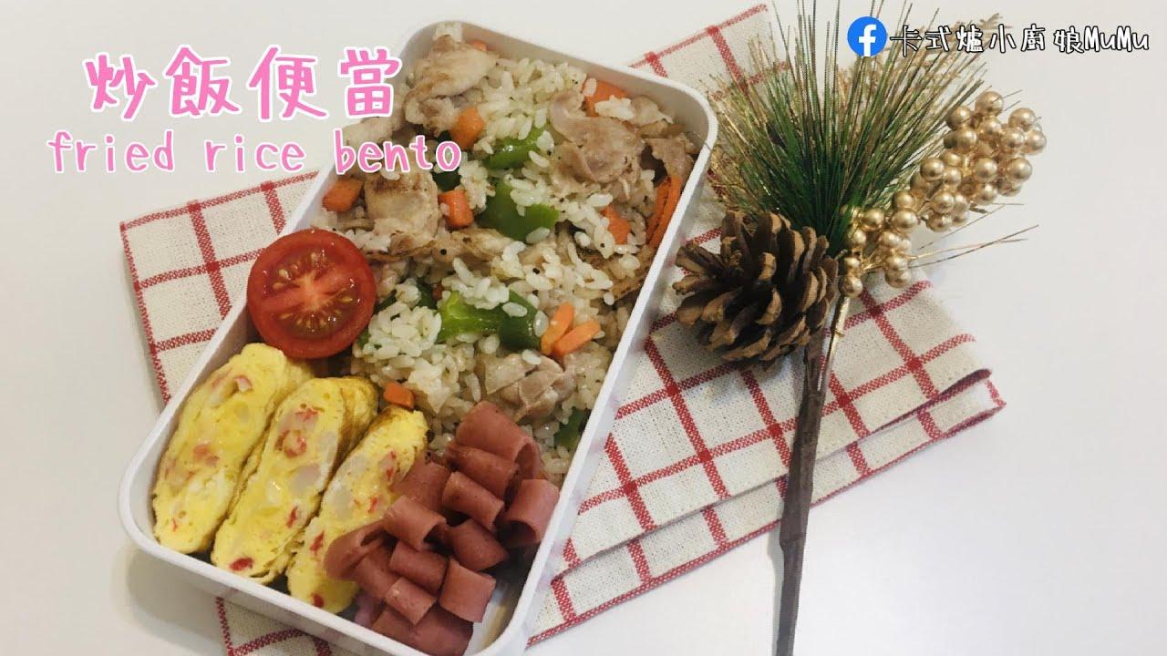 【小廚娘帶便當 #17】炒飯便當|日式便當|卡式爐小廚娘MuMu