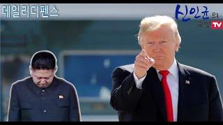 트럼프, INF 카드로 김정은과 시진핑 무장해제 시키나?