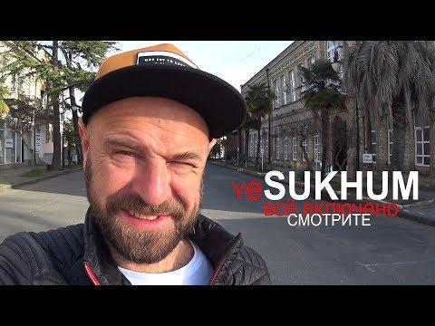 СУХУМ всё ВКЛЮЧЕНО Абхазия экскурсия на Лексусе БРЕХАЛОВКА Часы на МЭРИИ Гостиница ДЭМ Как добраться