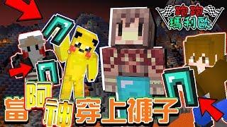 【巧克力】『Mario Kart:跑跑瑪利歐』 - 當阿神穿上褲子...大家都DNF了!? || Minecraft thumbnail