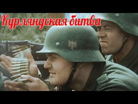 Курляндский котел: последнее сражение Великой Отечественной 1941-1945 , военные истории