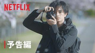 『桜のような僕の恋人』 ティーザー予告編 - Netflix