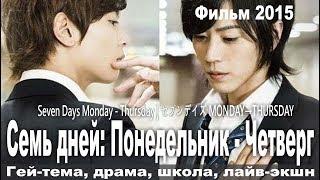 Семь дней в неделю, Япония, Драма, Русская озвучка