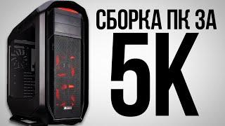 ЛУЧШАЯ ИГРОВАЯ СБОРКА ПК ЗА 5К - Игровой Компьютер За 5000 Рублей от KOMPUKTER