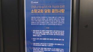서울 명성교회 이어 소망교회서도 코로나 확진자 발생 /…