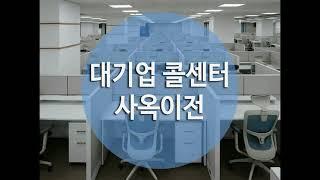 대기업콜센터 사옥이전 / 원스톱 회사이전 에스엔디 컨설…