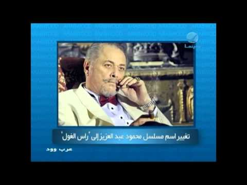 #عرب_وود - تغيير اسم مسلسل محمود عبد العزيز الى