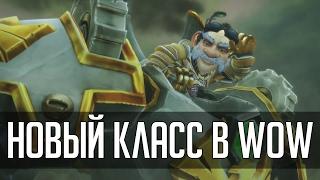 НОВЫЙ КЛАСС В WARCRAFT | [ZUL MACHINIMA] | Зул