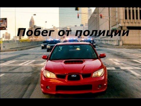 Побег от полиции на Subaru Impreza под музыку.