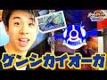 【ポケエネ5000越え!】ゲンシカイオーガを使ってみた!ポケモンガオーレ ウルトラレジェンド5弾 ゲーム実況 でんせつ ゲンシカイキ こんげんのはどう Pokemon Ga-ole Game
