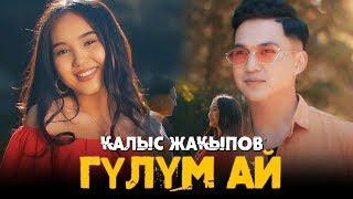 Калыс Жакыпов - Гулум ай / Жаны клип 2019