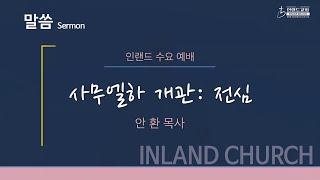 2021 02 24 수요예배: 사무엘하 개관: 전심 [안 환 목사]