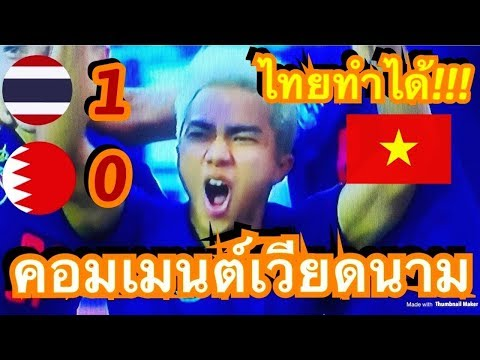 คอมเมนต์เวียดนามและอาเซี่ยน หลังทีมชาติไทยคืนฟอร์มเก่ง คว้าชัยชนะเหนือบาห์เรน 1-0 ในศึกเอเชี่ยนคัพ