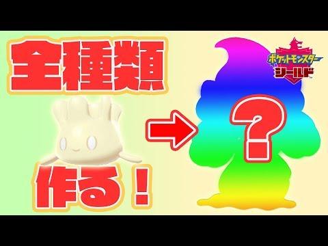 【ポケモン剣盾】マホイップを全種類つくりたい!!【特殊進化】