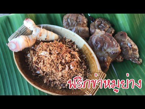 วิธีทำพริกข่าหมูย่าง - วันที่ 16 Aug 2017