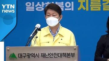권영진 대구시장, 화이자 백신 구매 주선 공식 사과 / YTN