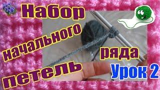 Вязание спицами: набор начального ряда петель.Урок 2