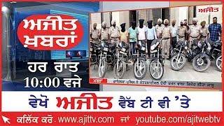 Ajit News @ 10 pm, 20 June 2018 Ajit Web Tv.
