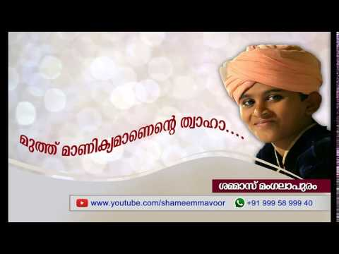 Shammas Manglur | Muth Maanikya Manente Twaha | Nice Song
