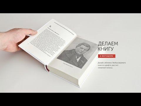 Верстка книги в фотошопе: выравнивание текста, настройка переносов, сетка