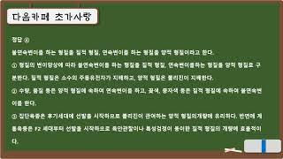 재배학기출문제6(변이의종류와양적유전- 9문제)
