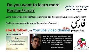 Rumi Farsi with English Subtitles