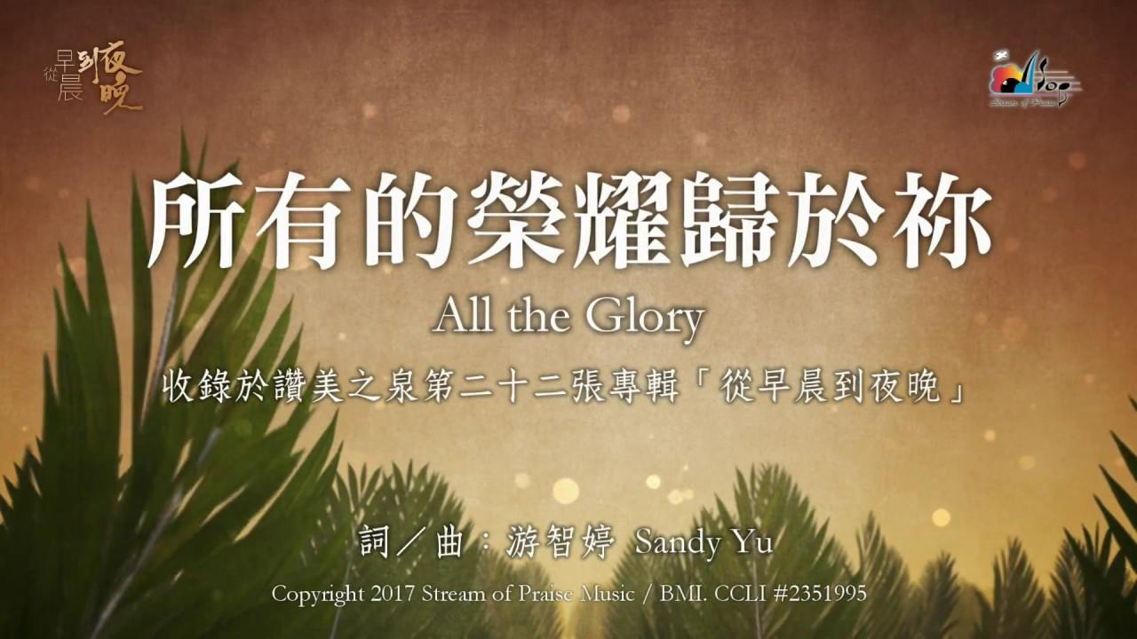 所有的榮耀歸於祢 All the Glory 敬拜MV - 讚美之泉敬拜讚美專輯(22) 從早晨到夜晚