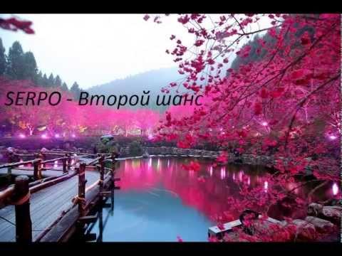 Music video SERPO - Второй шанс