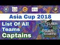 Asia Cup 2018 : List Of All Teams Captains & Their Shocking Records | My Cricket Production