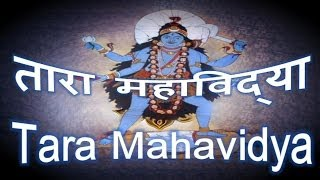 What is Tara Mahavidya - Significance, Dhyan & Mantra