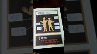Publication Date: 2018-02-02 | Video Title: 小敏故事