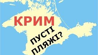 Крым глазами украинца: пустые пляжи?