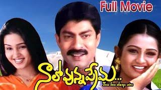 Naalo Unna Prema Full Length Telugu Movie || Jagapathi Babu, Laya || Ganesh Videos - DVD Rip..
