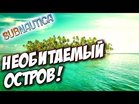 Subnautica - НЕОБИТАЕМЫЙ ОСТРОВ!