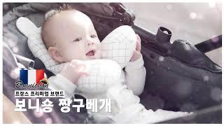 보니숑 신생아 아기짱구베개
