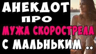 АНЕКДОТ про Мужа Скорострела с Маленьким ЧиЛеном Самые Смешные Свежие Анекдоты