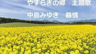 This is a cover version of Bojou ( Miyuki Nakajima) Music & Arrange...