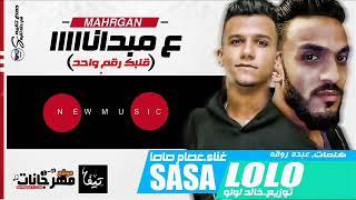 مهرجان على مبدانا 2019 ( قلبك رقم واحد فى الغدر ) عصام صاصا   توزيع خالد لولو