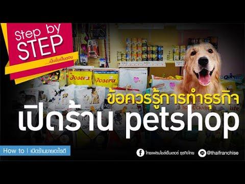 Step by step การทำธุรกิจเปิดร้าน petshop