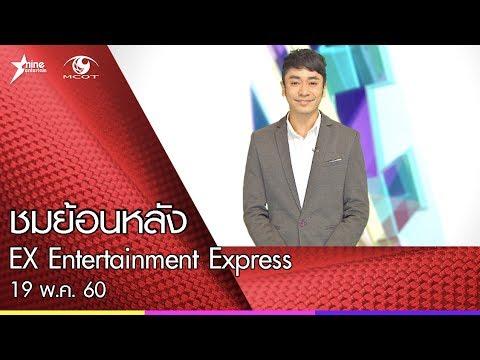 ชมย้อนหลังรายการ Entertainment Express 19 พ.ค. 2560