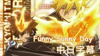 【家庭教師Reborn!】Funny Sunny Day【中日字幕】