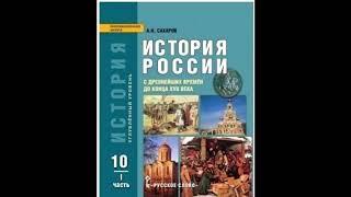 §3 Возникновение государства Русь. Первые русские князья.