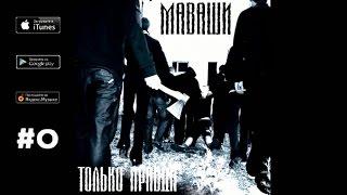 """Миша Маваши - 06. Олени! Типасы! (""""Только правда"""", 2009)"""