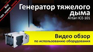 Аренда генератора тяжелого дыма - обзор и инструкция как пользоваться от ZakazDj.Ru