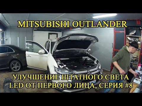 Mitsubishi Outlander ставим LED в ПТФ, дальний, задний ход и номер | LED от первого лица, серия 8