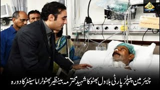 Capital TV: Bilawal Bhutto visits  Shaheed Mohtarma Benazir Bhutto Trauma Center