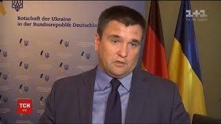 Спроба Росії поза судом домовитися щодо рішення Стокгольмського арбітражу – провальна, - Клімкін