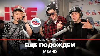 M-BAND – Еще подождем (#LIVE Авторадио)