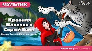 Красная Шапочка и Серый Волк Little Red Riding Hood новый Сказки для детей и Мультик