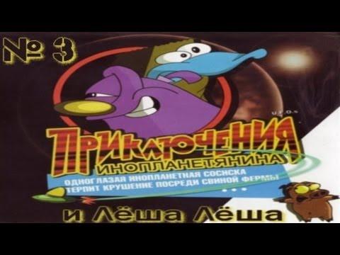 Скачать игру UFO s Приключения Инопланетянина 1997 Рус